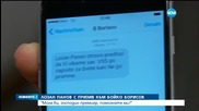 Панов: Моля Ви, г-н Борисов, кажете кой Ви изпрати SMS-а
