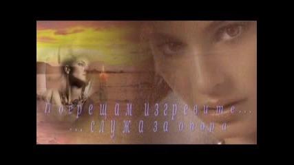 Жена Съм - стихове Павлина Джарова