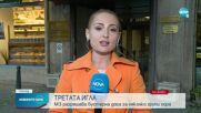 Новините на NOVA (23.09.2021 - централна емисия)