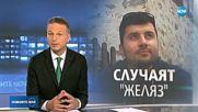 """Започнали са консултации между България и САЩ по казуса """"Желяз Андреев"""""""