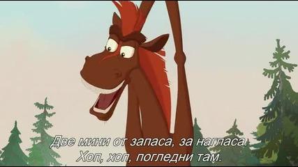 Тримата богатири- Ходът на коня Анимация, Бг. суб.