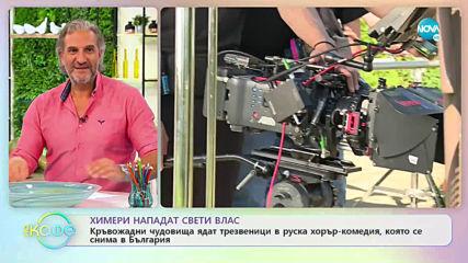 Химери нападат Свети Власт - На кафе (18.10.2019)