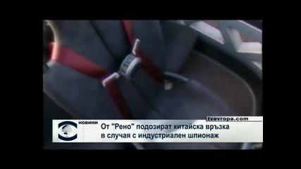 """От """"Рено"""" подозират китайска връзка в случая с промишления шпионаж"""