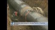 Отложиха преговорите между Русия и Украйна за газа