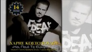 New 2014 Xaris Kostopoulos - Kai Poio To Euxaristo ( Official Single 2014 )