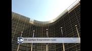 ЕК одобри Енергийния съюз