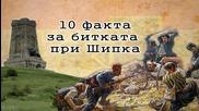 10 факта за битката при Шипка !