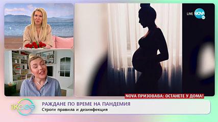 Наталия Такова за раждането по време на пандемия