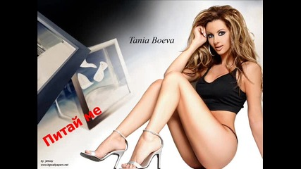 Таня Боева - Питай ме