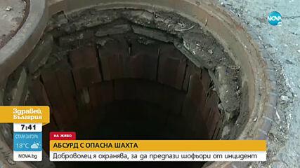 """""""ПЪЛЕН АБСУРД"""": Доброволец охранява опасна шахта, за да предпазва шофьорите"""