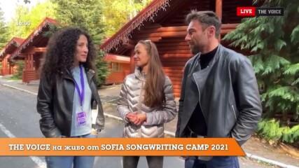 THE VOICE на живо от SOFIA SONGWRITING CAMP 2021: Миро изненадващо се появи в Боровец [03/D3]