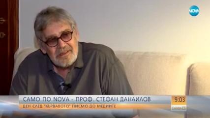 """САМО ПО NOVA: Стефан Данаилов ден след """"кървавото писмо"""" до медиите"""