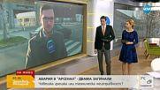 """Почина работникът, пострадал при аварията в завод """"Арсенал"""""""