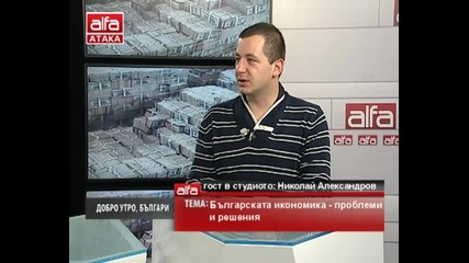 Николай Александров - Българската икономика - проблеми и решения. Тв Alfa - Атака 26.02.2014г.