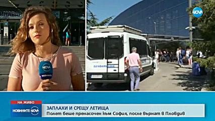 Сигнали за бомби в четири летища и медии