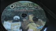 Българското Dvd издание на Овцата Шон (сезон 1, диск 2) Ентъртеймънт Комерс 2014