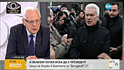 """Велизар Енчев: Президентската кампания ще бъде между групите """"А"""" и """"Б"""""""