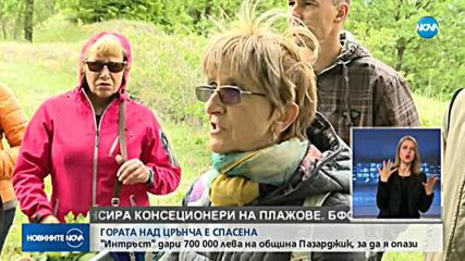 Гората на Црънча остава на селото, Пеевски дари 700 хил. лв.