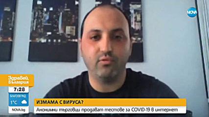 Анонимни търговци продават тестове за COVID-19 в интернет
