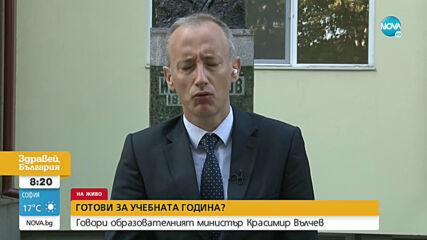 Красимир Вълчев: Няма планирано затваряне на училищата
