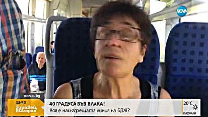 40 градуса във влака: Пътуване по най-горещата линия в БДЖ