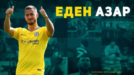 Еден Азар - един от най-успешните играчи в Европа