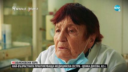 """""""Ничия земя"""": Среща с най-възрастната практикуваща медицинска сестра у нас (06.03.2021)"""