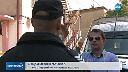 Нападение над полицаи в Гълъбово, петима са арестувани