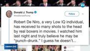 Словесната война между Тръмп и Робърт де Ниро – все по-ожесточена