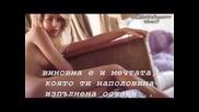 Виновни са нощите - Йоргос Мазонакис (превод)