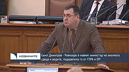 Емил Димитров: Затваряме границата със Северна Македония за твърдо гориво от отпадъци