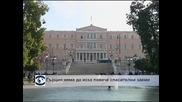 Гърция няма да иска повече спасителни заеми