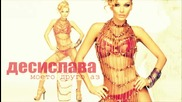 New Desislava 2012 - Moeto drugo az (official Song)