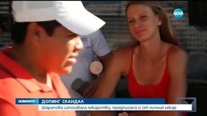 Шарапова губи милиони заради положителната допинг проба