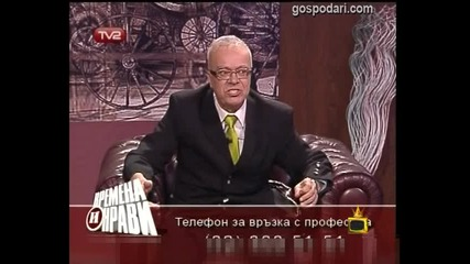 Вълнуваща връзка с Вучков