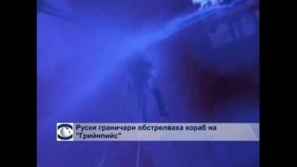 """Руски граничари обстрелваха кораб на """"Грийнпийс"""""""