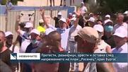 """Протести, размирици, арести и оставка след напрежението на плаж """"Росенец"""" край Бургас"""