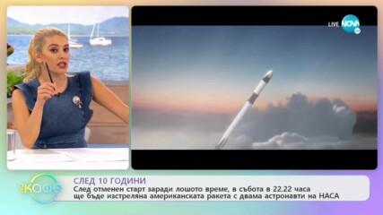 """След 10 години отново ще бъде изстреляна американска ракета - """"На кафе"""" (29.05.2020)"""