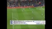 """""""Астън Вила"""" е на полуфинал за Купата на Англия"""