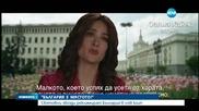Холивудски звезди рекламират България