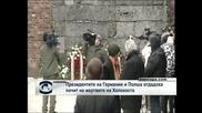 Президентите на Полша и Германия почетоха жертвит на Холокоста