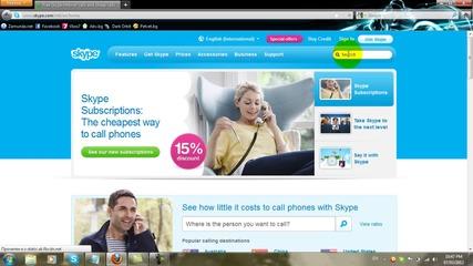 Как да сложим Skype бутон в описанието