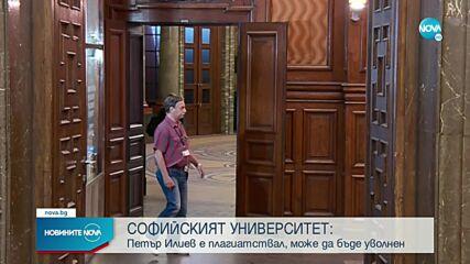 Софийският университет: Петър Илиев е плагиатствал, грози го уволнение