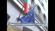 Цацаров: Сигналът за атентата срещу премиера не е класифицирана информация, Борисов не е нарушил закона