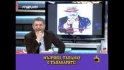 Gospodari Na Efira - Obijdat Milen Cverkov