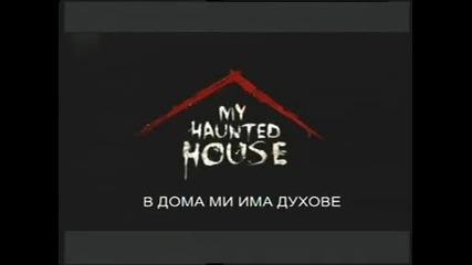 Моята призрачна къща - e.8 - В дома ми има духове