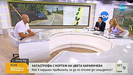 Кой е виновен за катастрофата с кортежа на председателя на НС Цвета Караянчева?