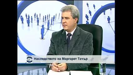 Евгени Кънев: Маргарет Тачър е пример за политик с кауза и твърди принципи