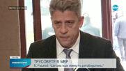 Бойко Рашков: Ще има още смени на ръководители
