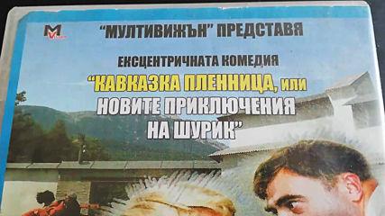 Българското Dvd издание на Кавказка пленница (1966) Мулти Вижън / А Дизайн 2007